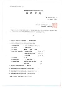 北区栄町4LDK+2P新築戸建 販売開始!
