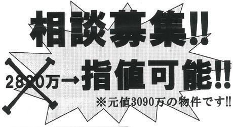 価格相談募集!!!(シャトレー五反田)