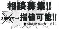 価格相談募集!!! (ラインズマンション碑文谷第2)